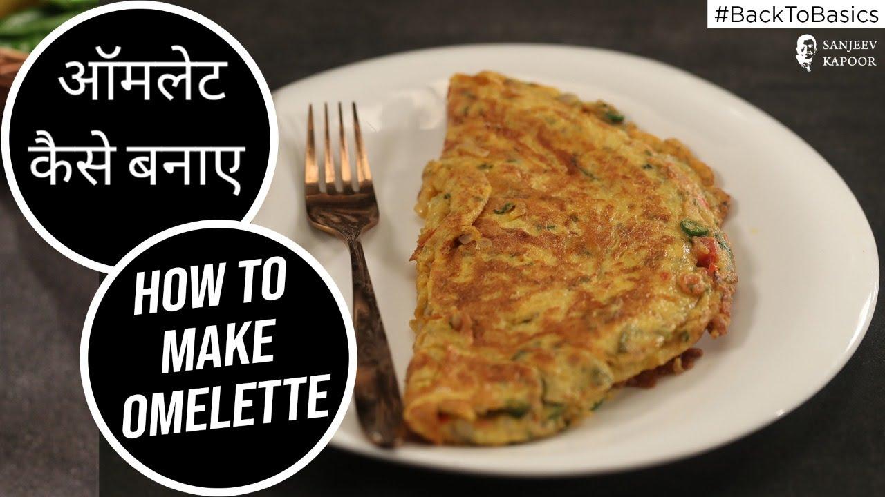 Download How to Make Omelette | #BacktoBasics |  Sanjeev Kapoor Khazana