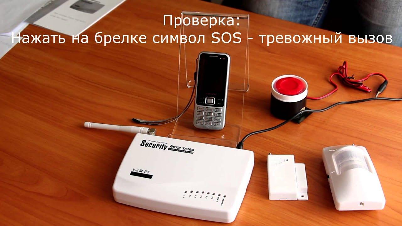 Инструкция охранная сигнализация gsm