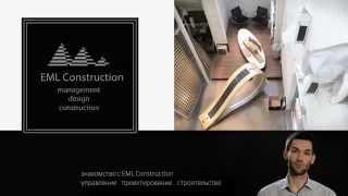 Сотрудничество с EML Construction. Управление, проектирование, строительство.(Компания «EML Construction» готова реализовать проекты по строительству и ремонту следующей коммерческой недвижи..., 2014-05-11T22:26:45.000Z)