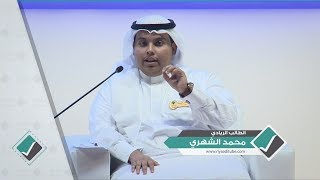 محفزو رواد الأعمال - محمد الشهري