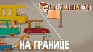 """""""Машинки"""", новый мультсериал для мальчиков - На границе (серия 23) Развивающий мультфильм"""