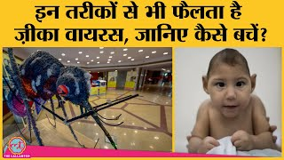 India में मिला Zika Virus का पहला केस, क्या हैं symptoms, treatment, सब जानिए!
