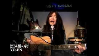 大貫妙子さん(シュガーベイブ)の「蜃気楼の街」を歌ってみました。 Reco...