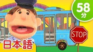 バスのタイヤ 子供の歌メドレー「The Wheels On The Bus + More」  童謡   Super Simple 日本語