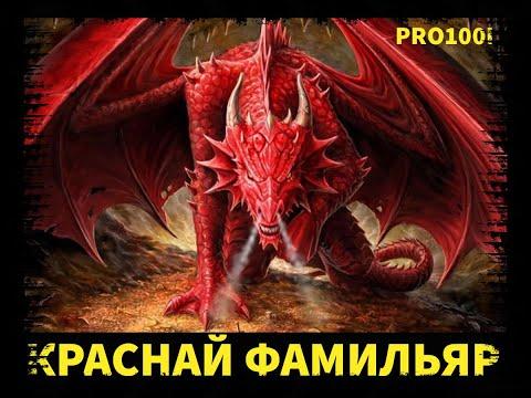 Era Of Legends:Красный Фамильяр, как быстро сделать красных фамильяров/ разоблачение/Помощь новичкам