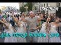 Поделки - ДЕНЬ ГОРОДА МОСКВЫ - 2018. ТВЕРСКАЯ.  ИГОРЬ КОРНЕЛЮК.