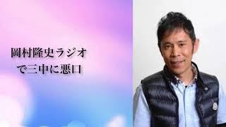 岡村隆史ラジオで三中に悪口 めちゃイケ