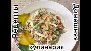 Салат с морковью и картошкой