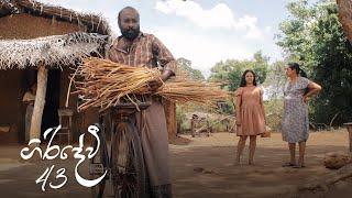 Giridevi | Episode 43 - (2020-08-23) | ITN Thumbnail