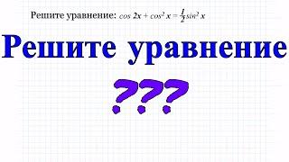3B Решите уравнения cos(2x) +cos^2(x) = 1/2 * sin^2 (x)