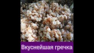 Как варить гречку (простой и вкусный рецепт)