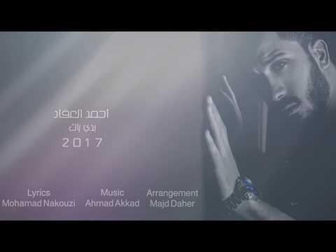 Ahmad Akkad - Baddi Yak / أحمد عقاد - بدي ياك