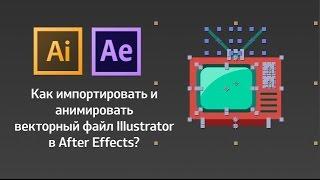 Шейпы. Как импортировать и анимировать векторный файл в After Effects?