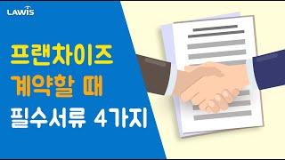 ①프랜차이즈창업 시 필요한 정보공개서, 가맹계약서, 인…