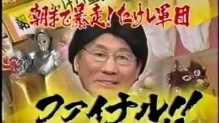 2006 朝まで暴走!たけし軍団ファイナル.