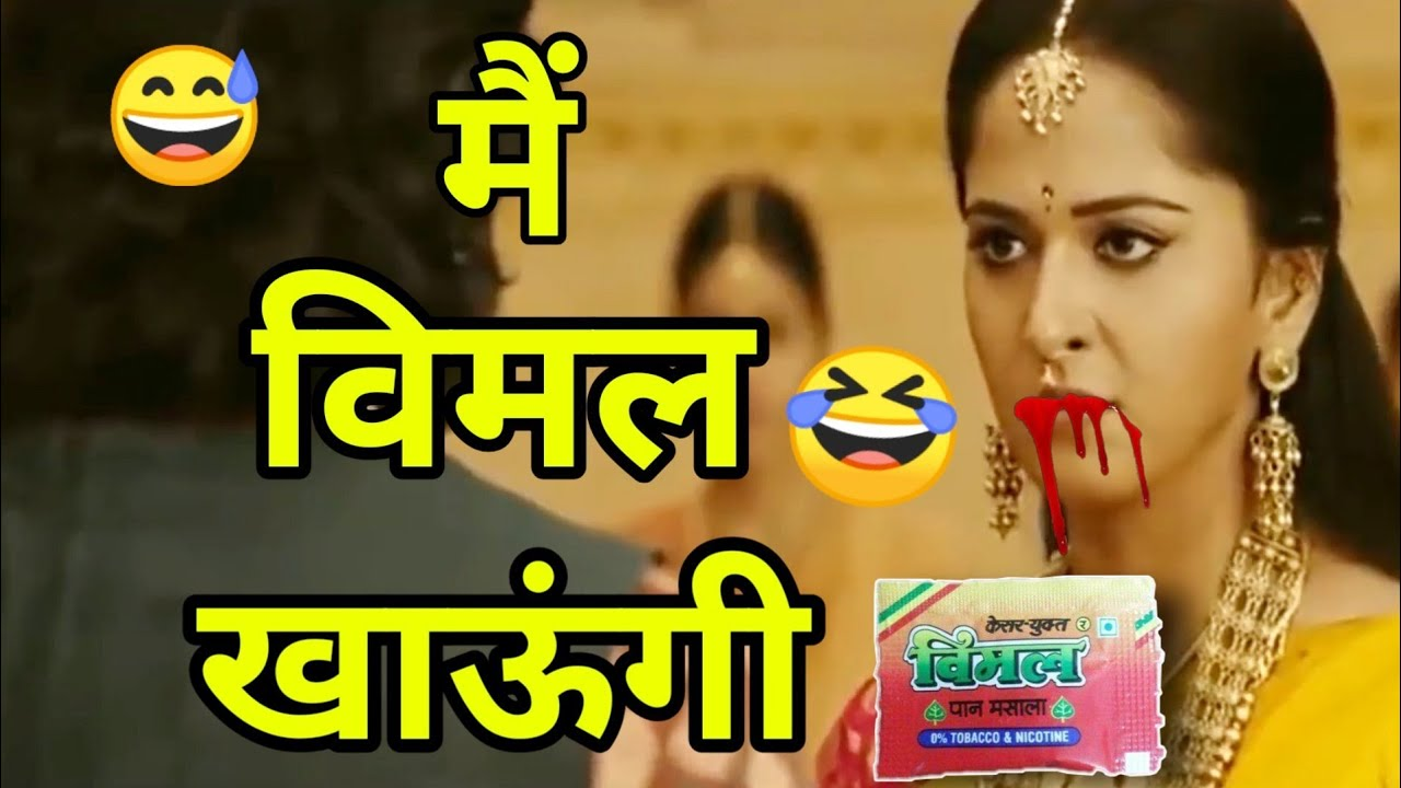 Download Bahubali Funny Dubbing   मैं Vimal खाऊंगी 😂😅   Best Funny Dubbing Video By- Baklol Dubs