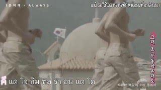 [ซับไทย] t Yoonmirae(t 윤미래) _ ALWAYS ชีวิตเพื่อชาติ รักนี้เพื่อเธอ ost.