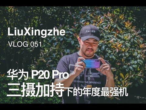 【Vlog051】一个摄影师眼中的华为P20 Pro vs iPhone X(多图实拍对比)
