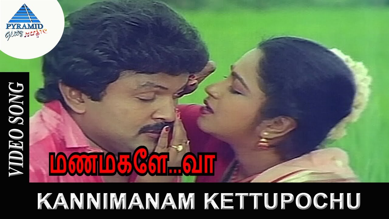 Download Manamagale Vaa Exclusive Video Song HD   Kannimanam Video Song HD   Prabhu   Radhika   Goundamani