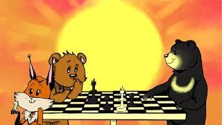 В гостях у дядюшки Филина – Солнечный медведь