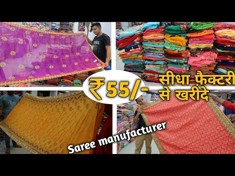 SAREE FACTORY in surat / saree starting at 55/- Rs || Saree manufacturer with price 2018 | VANSHMJ