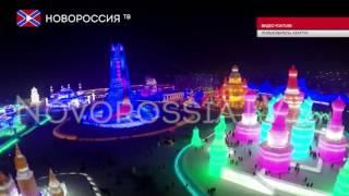 Зимний фестиваль в Китае(, 2016-01-08T12:59:05.000Z)
