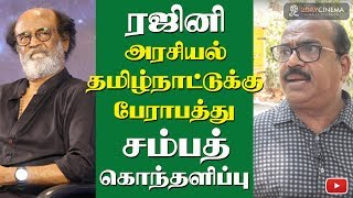 Rajini's Politics is a danger to tamilnadu says Nanjil Sampath - 2DAYCINEMA.COM
