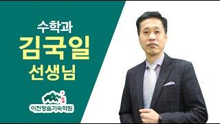 [이천청솔기숙학원] 수학과 김국일선생님_ 2022 재수…