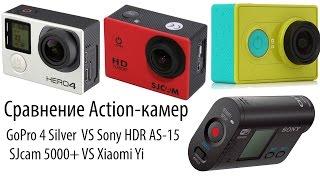 Сравнение action-камер GoPro 4 silver VS Sony HDR AS 15 VS SJcam 5000+ VS Xiaomy Yi