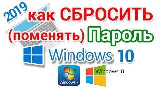 Забыл пароль Windows как сбросить?