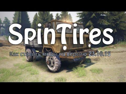 SpinTires-Как ставить моды на версию 23.10.15(Ваз 2103)