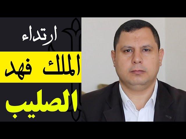 الشيخ ابن باز - صابر مشهور - قيامة ارطغرل ؟