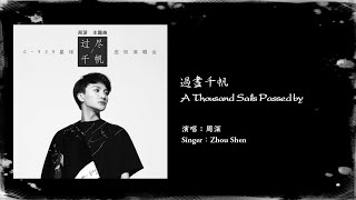 Download Lagu 【ENG SUB】周深 Charlie Zhou Shen【LYRICS】過盡千帆 A Thousand Sails Passed by (fan-made) mp3