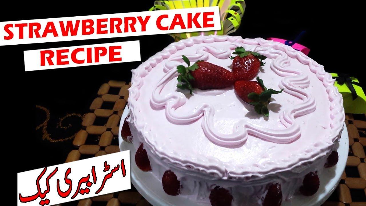 Strawberry Cake Recipe In Urdu Youtube