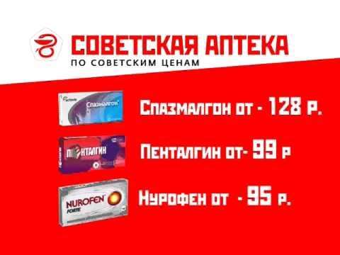 СОВЕТСКАЯ АПТЕКА. Франшиза. Реклама аптеки для регионального ТВ