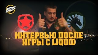 ZEUS после игры с Team Liquid - cs_summit + мысли про SK