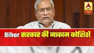 Bihar Govt Trying To Run On The Issue Of Deaths Due To Encephalitis ABP News