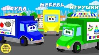 Машинки  грузовики – категории: посуда, мебель, игрушки. Развивающие мультики про машинки