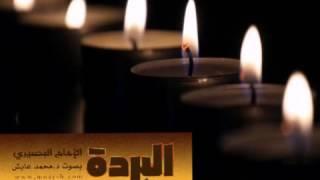 البردة الشريفة للإمام البوصيري بصوت د. محمد عايش