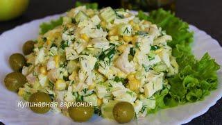 Вкуснейший Салат из Кальмаров Рецепт от Кулинарной Гармонии