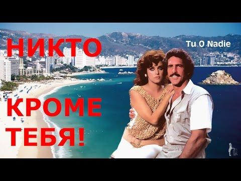 Актёры сериала НИКТО КРОМЕ ТЕБЯ 32 года спустя
