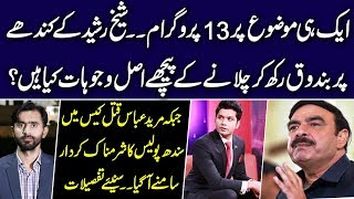 13 Talk Shows on one topic | Siddique Jan