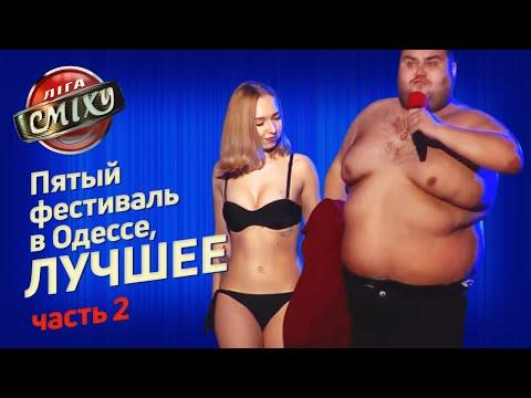 Встреча с подсрачем и провальный челендж Порошенко | Новая Лига Смеха 2019 в Одессе, Часть 2 ЛУЧШЕЕ