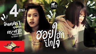 ฮอยฮักปักใจ - จินตหรา พูนลาภ Jintara Poonlarp Hoi Hug Pag Jai【OFFICIAL LYRICS】