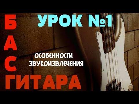 Видео урок: Уроки игры на гитаре для начинающих (Часть 1)