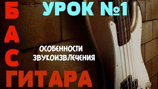 Уроки игры на бас гитаре. Урок № 1 (Особенности звукоизвлечения)
