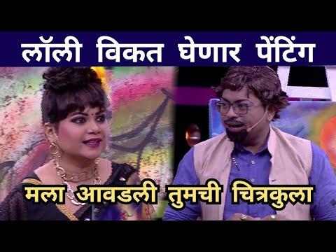 लॉली विकत घेणार पेंटिंग | Maharashtrachi Hasya Jatra | Namrata as Lolly | Prasad Khandekar