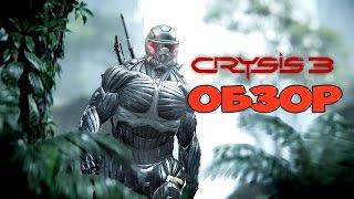 Обзор Crysis 3 - Самая красивая игра в истории (PS3, Xbox 360, PC)