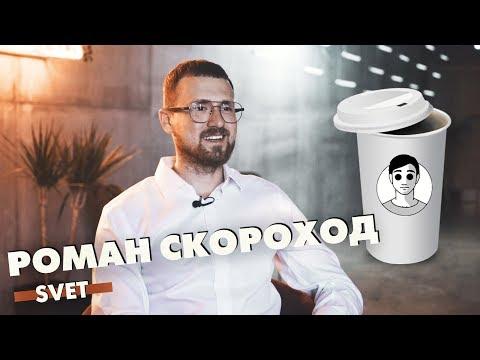 Доставка кофе, стартапы и коммуникационное агентство — Роман Скороход