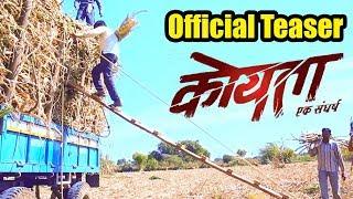 Koytaa Ek Sangharsh (कोयता एक संघर्ष) | Official Teaser | Marathi Movie 2019